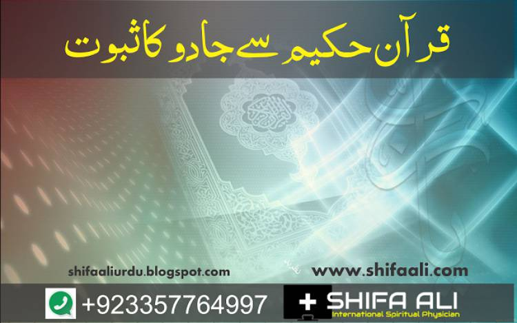 HAZRAT SULEMAN AND MAGIC OR SORCERY